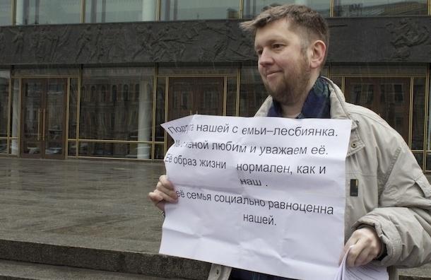 Автора письма гетеросексуального большинства задержали за пропаганду гомосексуализма