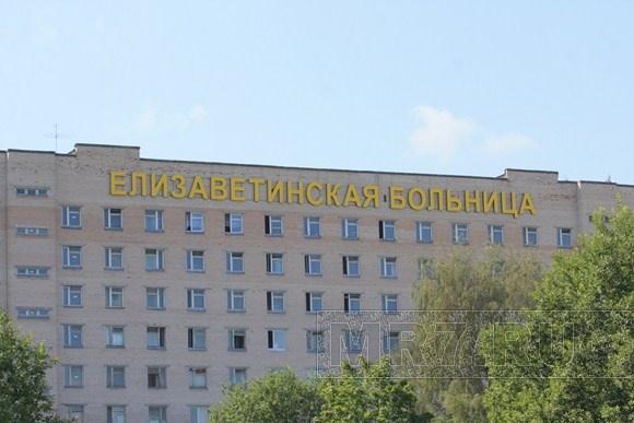 Елизаветинская больница: Фото
