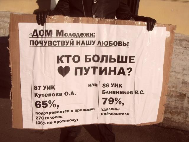 пикеты у ВО: Фото