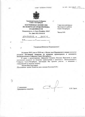Заявление Николая Куклина: Фото
