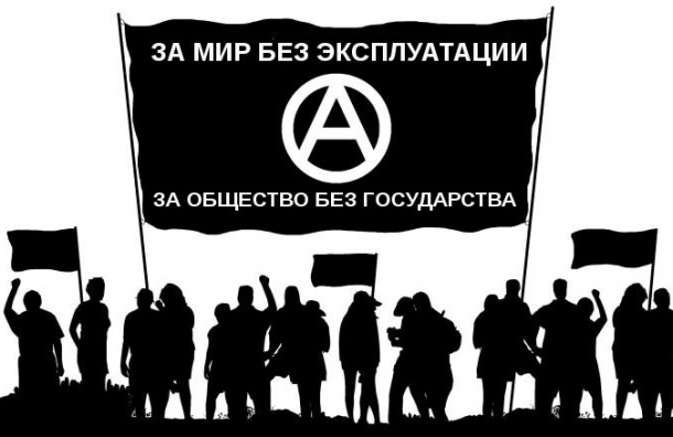 Полcотни петербургских анархистов держат город в напряжении