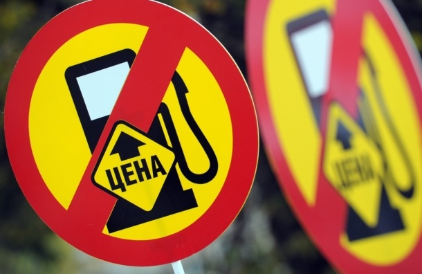 В Петербурге стоимость бензина впервые перескочила отметку: 1 евро