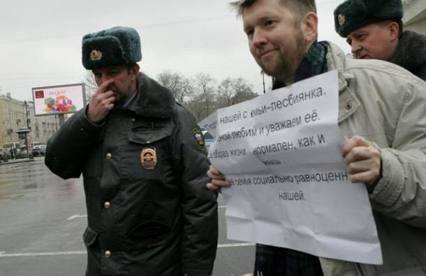 Юрист-гетеросексуалист встал на защиту геев и лесбиянок в Петербурге