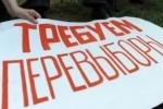 Оппозиционеры пытались митинговать с плакатом