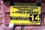 Олег Шеин прекратил голодовку после 40 дней без еды