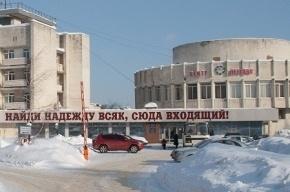 РПЦ отбирает у даунов реабилитационный центр в Подмосковье