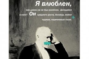 В Петербурге Чайковскому не дали признаться в любви к мужчине