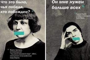 Чайковского и Цветаеву выставили из центра Петербурга за мужеложество и лесбиянство