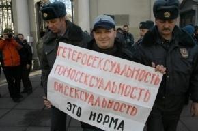 В Петербурге начинаются первые суды над геями