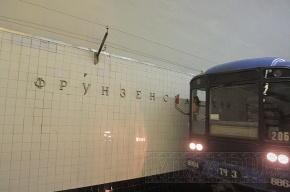 Пассажиров метро на «Фрунзенской» напугал внезапно сработавший огнетушитель