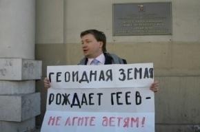 Лидера российских геев увезли из Смольного под конвоем