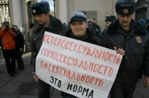 Судья отказался судить геев в Петербурге