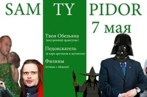 «Антимилоновский» музыкальный фестиваль SAM TY PIDOR под угрозой срыва