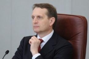 Спикер Госдумы Нарышкин заработал больше, чем Путин, Медведев и Матвиенко