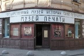 Музей печати в Петербурге рушится на глазах