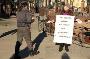 В Новосибирске запретили пропаганду гомосексуализма ради спокойствия родителей
