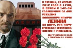 Зюганов перепутал дни рождения Ленина и Гитлера