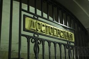 На станции «Достоевской» взрывотехники искали бомбу