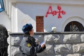 В Хабаровске православный собор исписали матерными словами (фото)