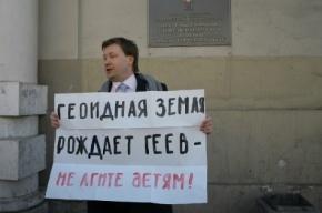Геев задержали за пикеты у Дворца творчества юных в Петербурге (фото)