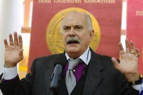 Михалков просит Путина защитить Отечество от оскотинивания