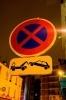 Фоторепортаж: «Эвакуация автомобилей»