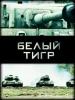 фильм Белый тигр: Фоторепортаж