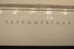 Чернышевская: Фоторепортаж