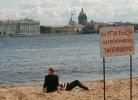 Пляжи  Петербурга: Фоторепортаж