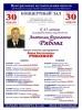 Анатолий Рябов: Фоторепортаж