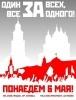 плакаты к Маршу Миллионов: Фоторепортаж