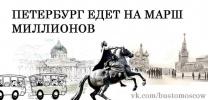Фоторепортаж: «плакаты к Маршу Миллионов»