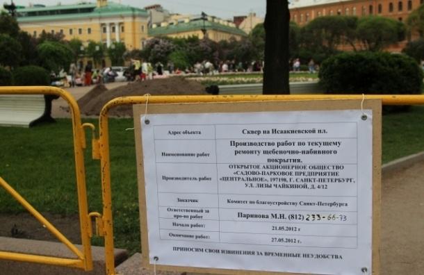 В Петербурге оппозицию с Исаакиевской площади отправили в коммуналку