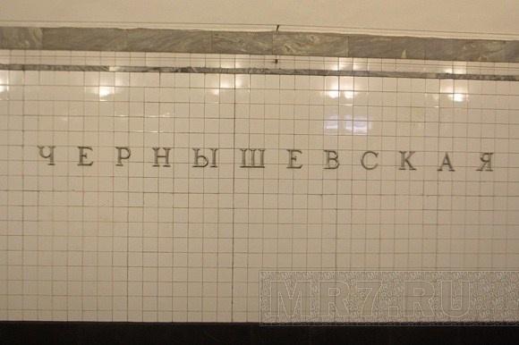 Чернышевская: Фото