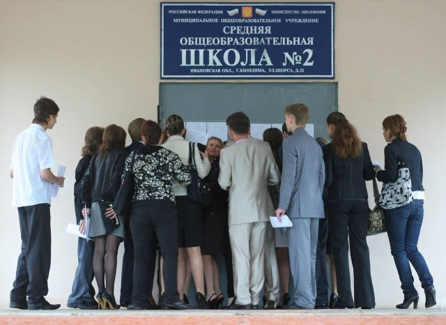 Единый государственный экзамен (ЕГЭ): Фото
