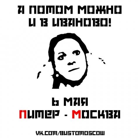 плакаты к Маршу Миллионов: Фото