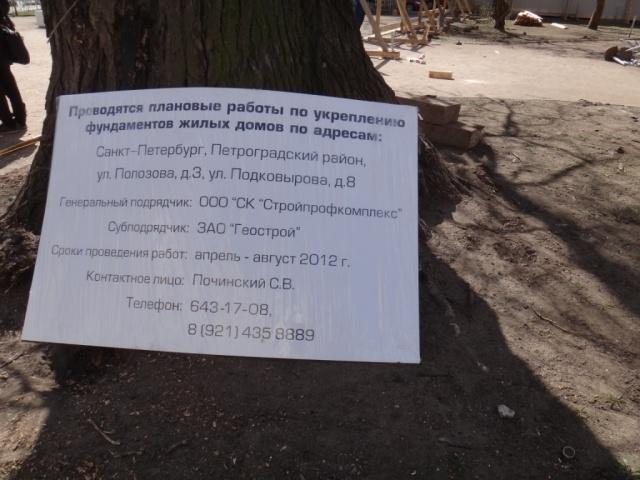 сквер на БП Петроградской стороны: Фото