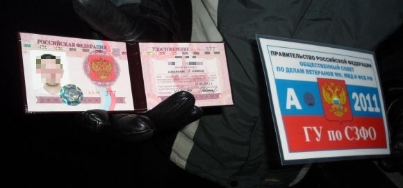 ФСБ, рейд по борьбе с ксивами: Фото