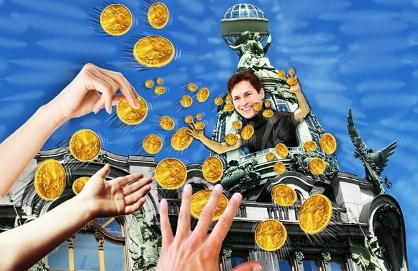 Павла Дурова закидают мелочью в четверг, в 18:00