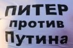 В день инаугурации Путина в Петербурге пройдет протестный флешмоб