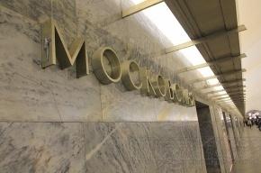 На «синей» ветке метро поезда не ходят между «Московской» и «Купчино»