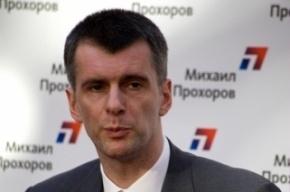 Прохоров наконец созрел для создания своей партии?
