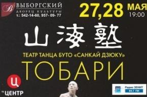 Гастроли японского театра балета «САНКАЙ ДЗЮКУ»
