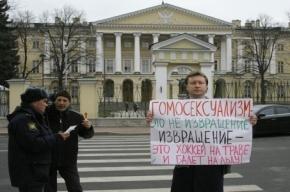 Первый обвиняемый в пропаганде гомосексуализма в Петербурге обжаловал приговор