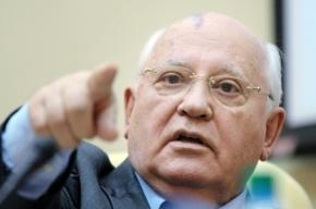 Wikipedia раньше времени похоронила Михаила Горбачева