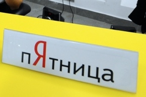 Интернет обошел телевидение по популярности: «Яндекс» круче «Первого канала»
