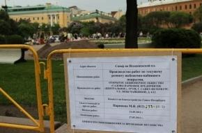 Депутаты интересуются у Полтавченко, почему город вдруг решил ремонтировать Исаакиевскую