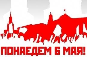 Петербургские оппозиционеры поедут в Москву к инаугурации