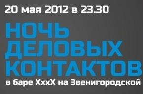 В Санкт-Петербурге состоится первая вечеринка