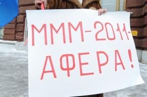 Финансовую пирамиду МММ-2011 в ближайшее время ждет крах